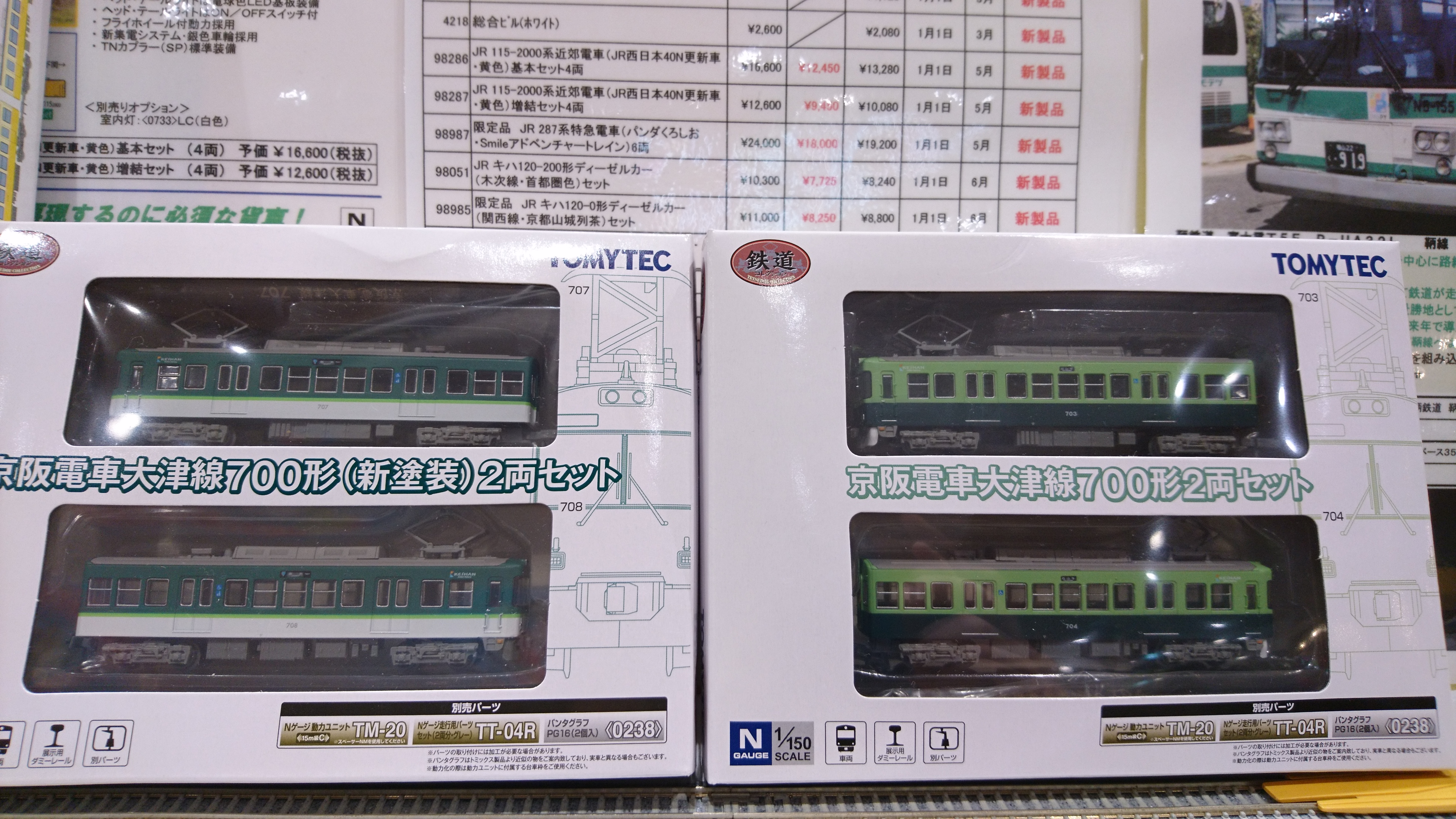 http://popondetta.com/blog_hiroshimafutyu/keihan700ab.JPG
