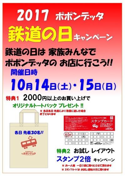 ポポン鉄道の日_blog.jpg