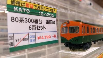 80系飯田線6両_blog.jpg