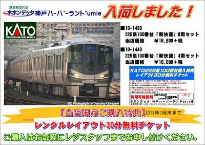 225-100購入特典.JPGのサムネール画像