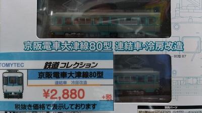 京阪大津線80型冷改_blog.jpg