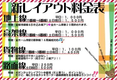 日本橋店新レイアウト料金表twitter用.jpg