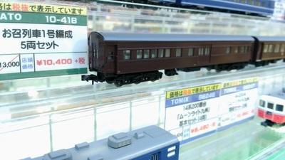 お召列車_blog.jpg