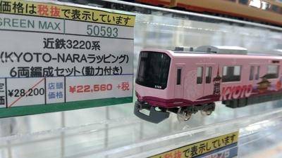 近鉄KYOTO-NARA_blog.jpg