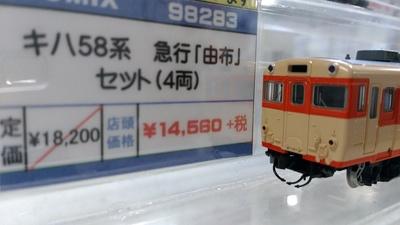 キハ58急行由布_blog.jpg