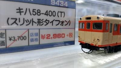 キハ58-400(T)_blog.jpg