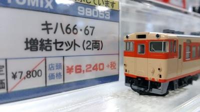 キハ66_67増結_blog.jpg