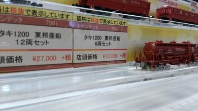 タキ1200東邦亜鉛_blog.jpg