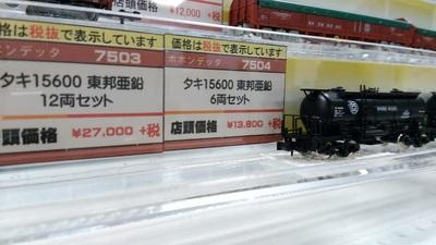 タキ15600東邦亜鉛_blog.jpg