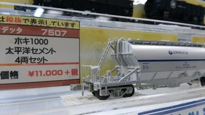 ホキ1000太平洋_blog.jpg
