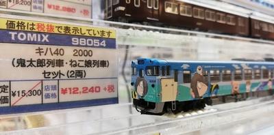 キハ40_鬼太郎.jpg