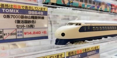 0系7000番台復活国鉄色.jpg