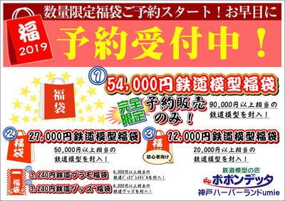 2019福袋案内.JPG